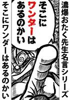 濃爆おたく先生名言シリーズ(単話)