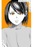 左ききのエレン (5): エレンの伝説
