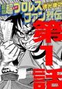 99円短編 「最狂超プロレスファン烈伝 第1話」