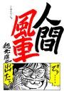 99円短編 「人間風車」