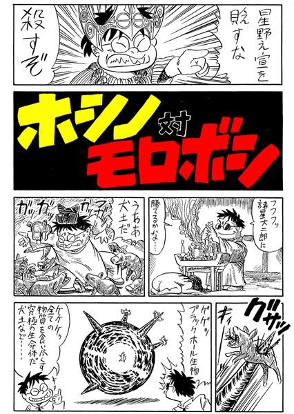 99円短編 「ホシノ対モロボシ」