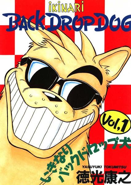バックドロップ犬 1