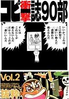 衝撃コピー誌90部(単話)