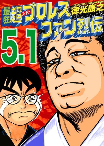 最狂超プロレスファン烈伝 5.1