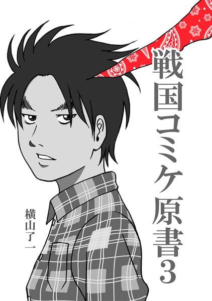 戦国コミケ原書 (3)