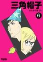 三角帽子 6