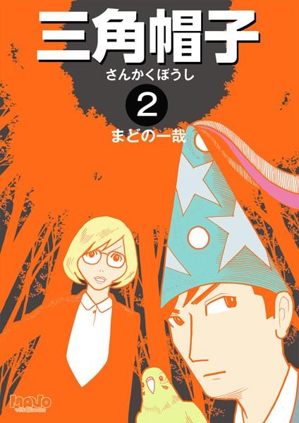 三角帽子 2