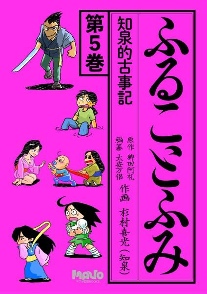 ふることふみ (5)知泉的古事記