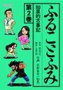 ふることふみ (2)知泉的古事記