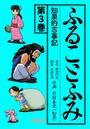 ふることふみ (3)知泉的古事記