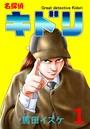 名探偵キドリ (1)