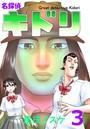 名探偵キドリ (3)