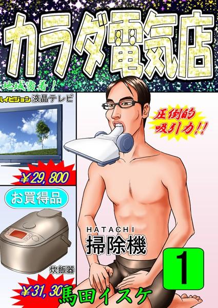 カラダ電気店ノーカット版 (1)