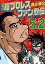 最狂超プロレスファン烈伝 5.2