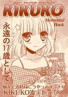 KIKUKO Memorial Books(単話)