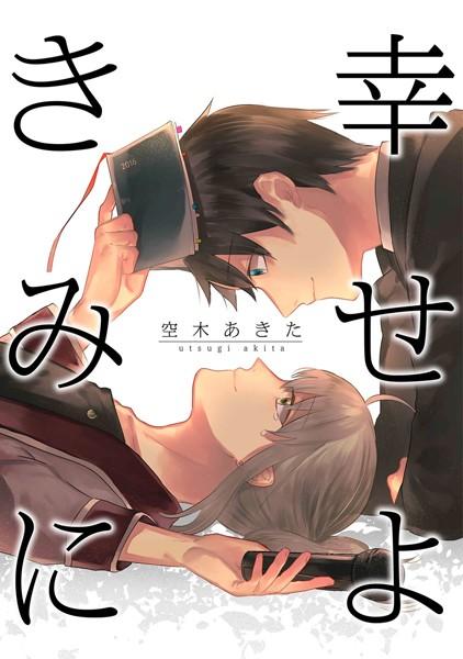 【bl 漫画 オリジナル】幸せよきみに(単話)