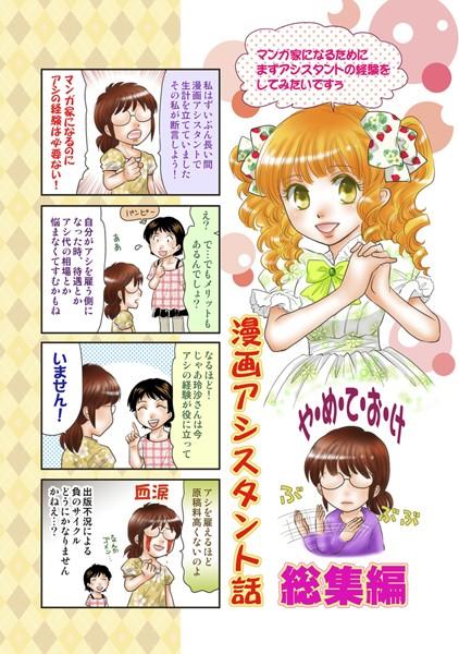 漫画アシスタント話 総集編