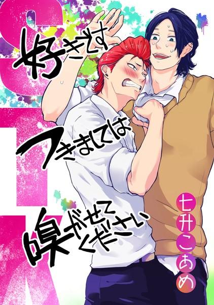【ヤンキー・不良 BL漫画】STK〜好きですつきましては嗅がせてください〜