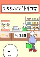 255のバイト4コマ(単話)