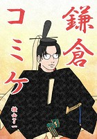 鎌倉コミケ(単話)