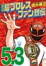 最狂超プロレスファン烈伝 5.3