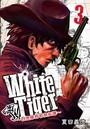 WhiteTiger〜白虎隊西部開拓譚〜 3