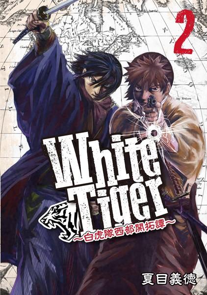 WhiteTiger〜白虎隊西部開拓譚〜 2