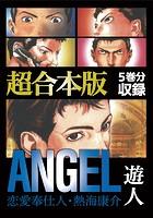ANGEL 〜恋愛奉仕人・熱海康介〜 超合本版