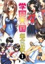学園天国 超合本版 (1)