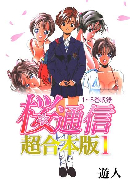 桜通信 超合本版 (1)