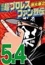 最狂超プロレスファン烈伝 5.4