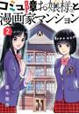 コミュ障お嬢様と漫画家マンション (2)