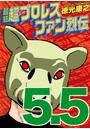 最狂超プロレスファン烈伝 5.5