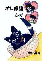 オレ様猫レオ(単話)