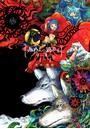 赤ずきんの狼弟子-月への遺言- (1)