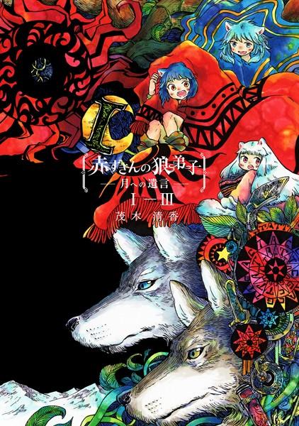 赤ずきんの狼弟子-月への遺言- 1- (3)