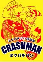 ミツバチパン短篇集 CRASHMAN
