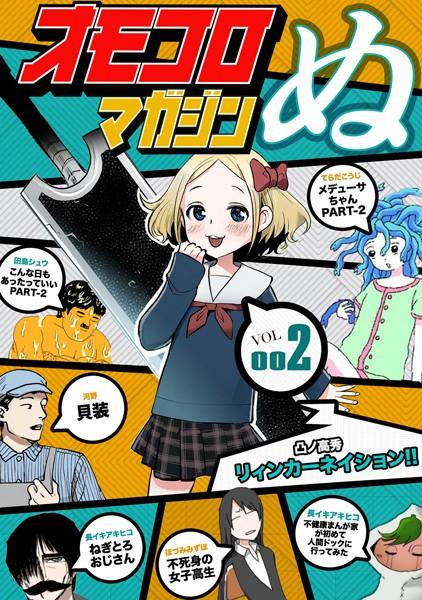 オモコロマガジンぬ vol.002