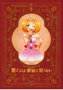 姫さまは退屈を知らない【同人版】 (1)