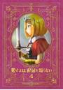 姫さまは退屈を知らない【同人版】 (4)
