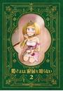 姫さまは退屈を知らない【同人版】 (2)
