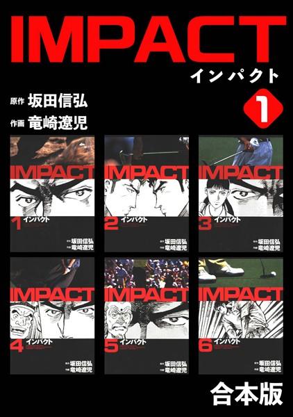 IMPACT 【合本版】 (1)