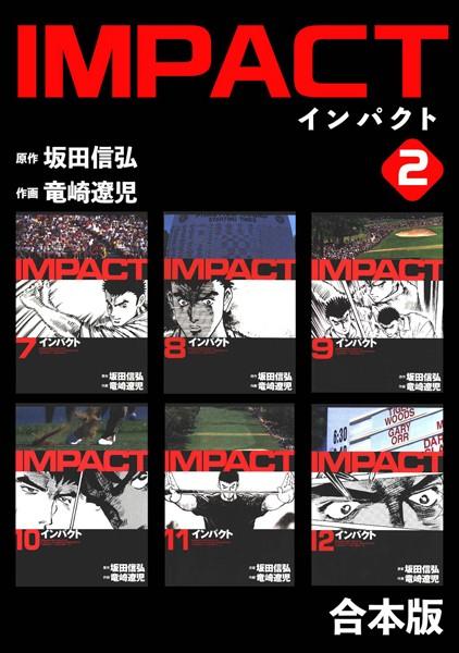 IMPACT 【合本版】 (2)