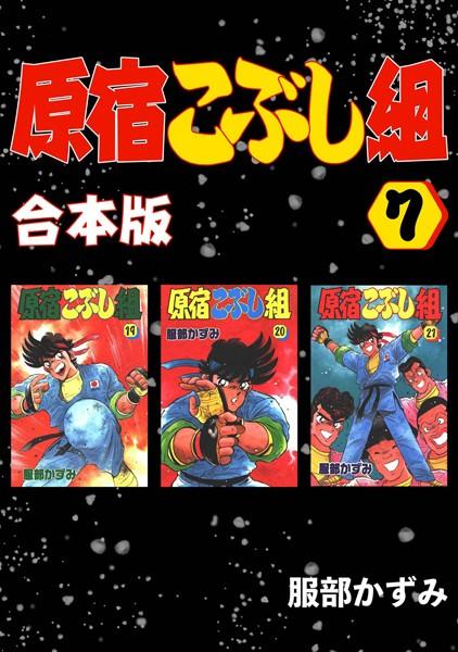 原宿こぶし組【合本版】 (7)