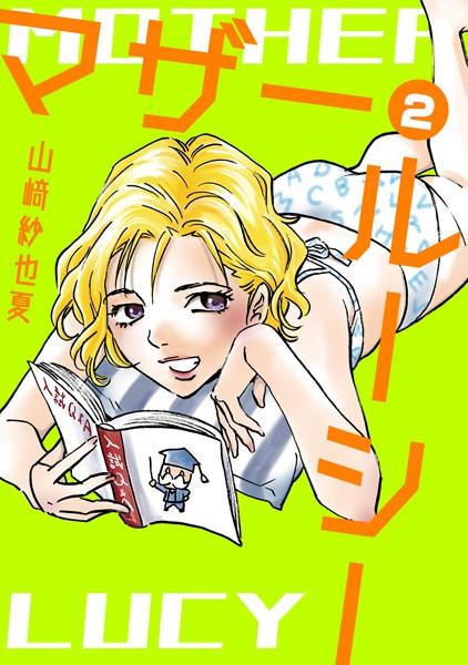 マザー・ルーシー【デジタル新装版】 (2)