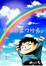 幸せの見つけ方 (3)
