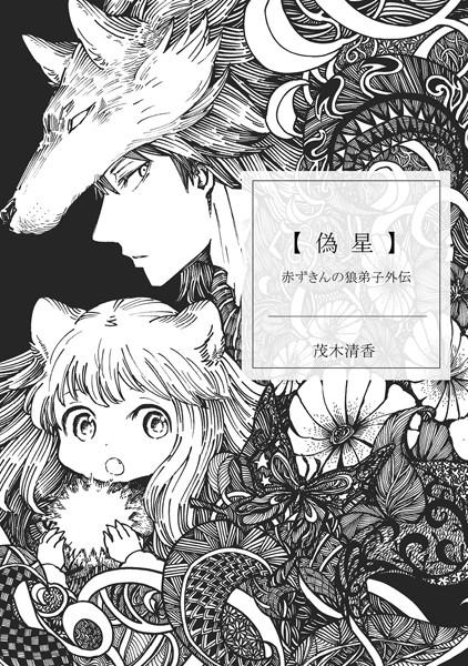 赤ずきんの狼弟子外伝(単話)