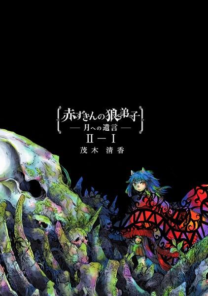赤ずきんの狼弟子-月への遺言- 2- (1)
