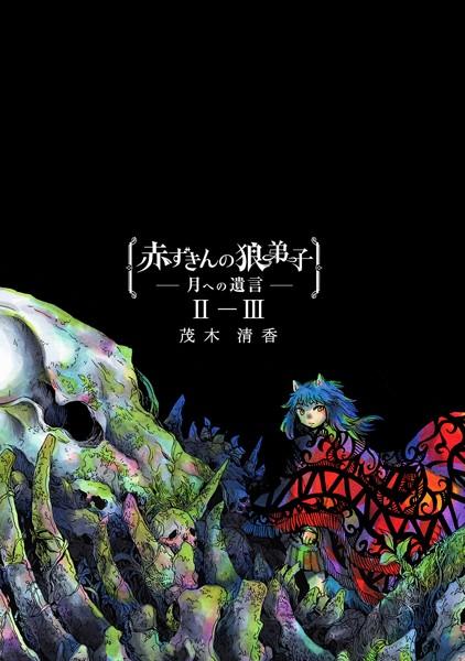 赤ずきんの狼弟子-月への遺言-(単話)