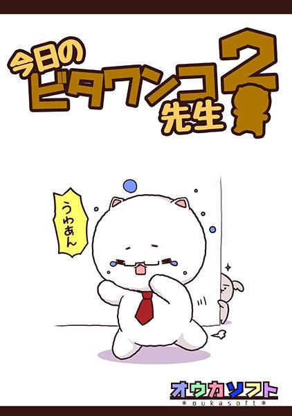 今日のビタワンコ先生(単話)